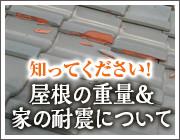 知って下さい! 屋根の重量&家の耐震 について