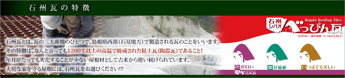 石州瓦の特徴~石州瓦の特徴は、何といっても、焼成温度が高く、瓦自体が焼締まっていて、硬く強いこと!!!3大産地(三州、石州、あわじ)の中でも最も高い焼成温度で1200℃以上。焼締まっていて硬く強い石州瓦は、瓦の自然災害である『凍害』、『塩害』に対して非常に強い!