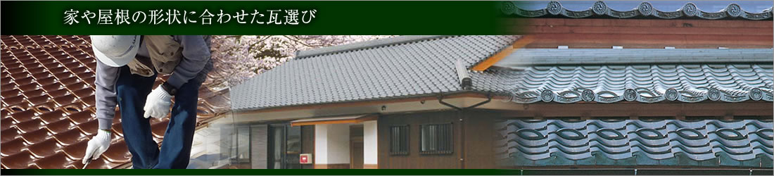 家や屋根の形状に合わせた瓦選び
