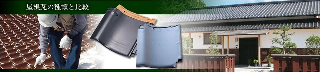 屋根瓦の種類と比較