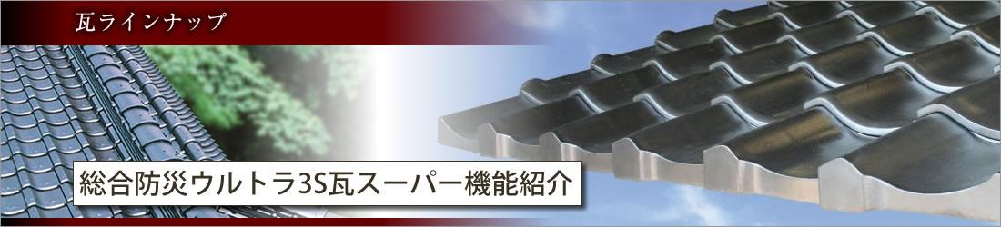 総合防災ウルトラ3S瓦スーパー機能紹介