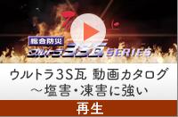 雨風に強いウルトラ3S瓦スーパー動画再生