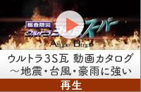 台風・地震に強いウルトラ3S瓦スーパー動画再生