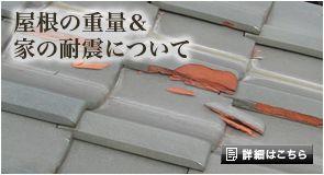 屋根の重量&家の耐震について