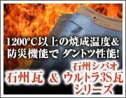 1200°C以上の焼成温度&防災機能で ダントツ性能!石州瓦&石州シバオ ウルトラ3S瓦シリーズ