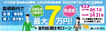 島根県内で新築・購入をお考えの方に朗報!石州瓦を使用すると最大7万円助成!