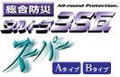 総合防災ウルトラ3S瓦スーパーA・B