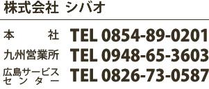 株式会社シバオ・本社/TEL:0854-89-0201・九州営業所/TEL:0948-65-3603・広島サービスセンター/TEL:0826-73-0587