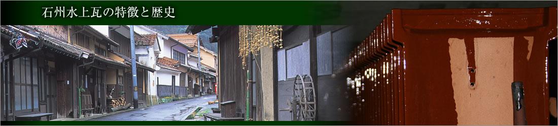 石州水上瓦の特徴と歴史