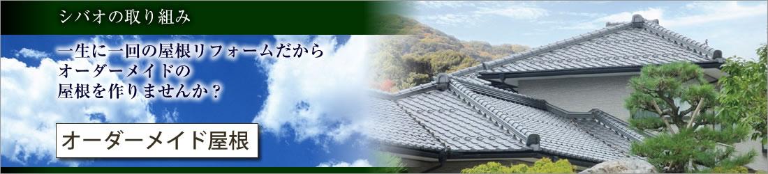 一生に一回の屋根リフォームだからオーダーメイドの屋根を作りませんか?~オーダメイド屋根