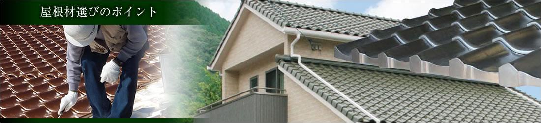 屋根材選びのポイント