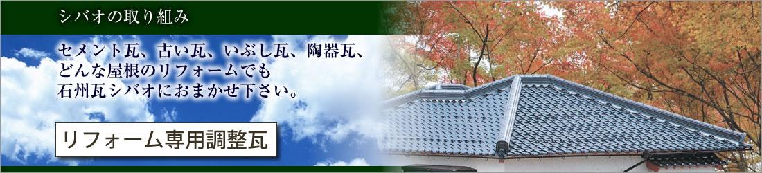 リセメント瓦、古い瓦、いぶし瓦、陶器瓦、どんな屋根のリフォームでも石州瓦シバオにおまかせ下さい。~フォーム専用調整瓦