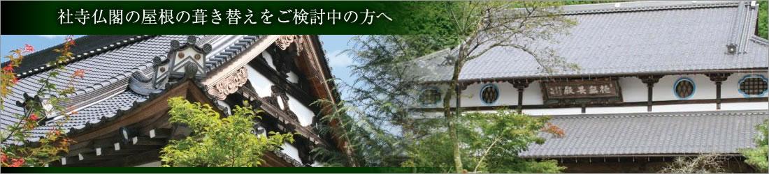 神社仏閣の屋根の葺き替えをご検討中の方へ