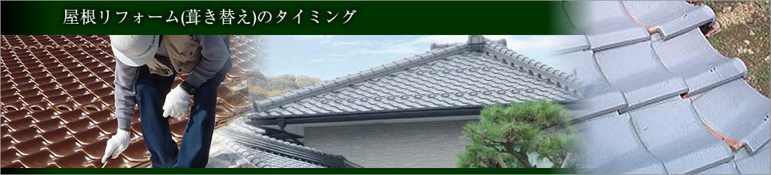 屋根リフォーム(葺き替え)のタイミング