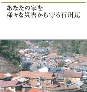 あなたの家を様々な災害から守る石州瓦〜石州瓦の特徴ページへ