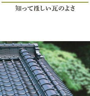Only Oneの屋根を実現!~オーダーメイドページへ