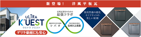 ウルトラクエスト〜ゲリラ豪雨にも安心〜新登場!洋風平板瓦