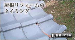 屋根リフォームのタイミング