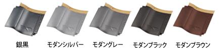 総合防災ウルトラ3S瓦スーパーシンプル カラーバリエーション