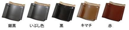 総合防災ウルトラ3S瓦スーパーA カラーバリエーション