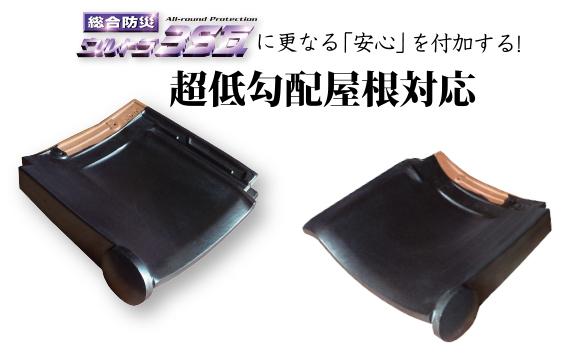 総合防災ウルトラ3S瓦に更なる「安心」を付加する!超低勾配屋根対応