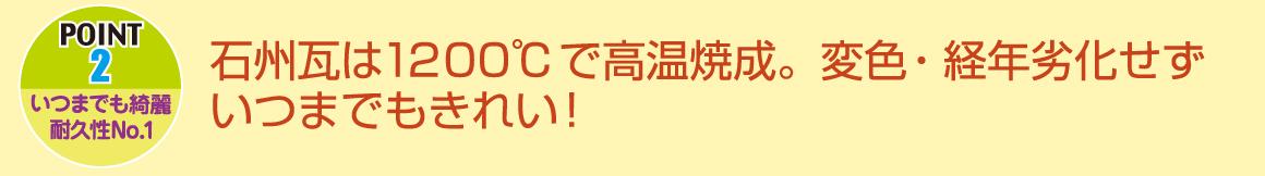 POINT2:いつまでも綺麗・耐久性No.1〜石州瓦は1200度で高温焼成。変色・経年劣化せずいつまでもきれい!